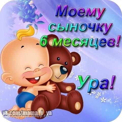 8 месяцев сыночку поздравления