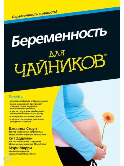 Какую книгу выбрать для беременных 70