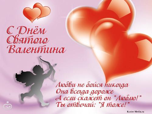 Смешные поздравления друзьям с день святого валентина