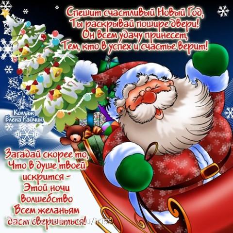Новогодние sms приколы и поздравления