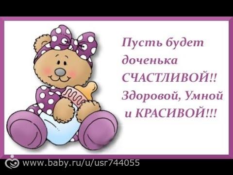 Поздравления с днём рождения у подруги дочку