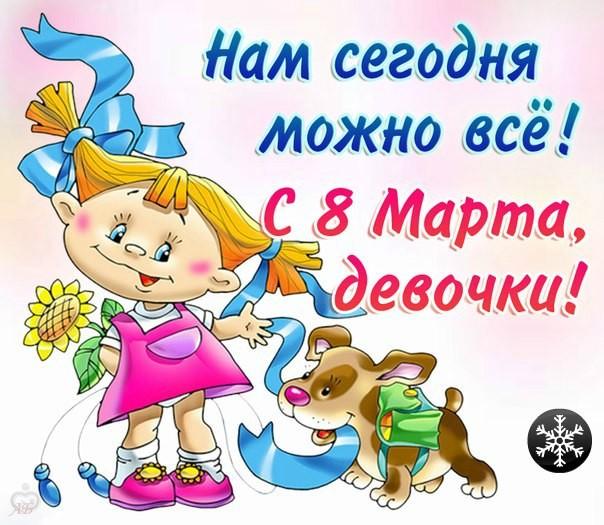 Поздравление девочек с восьмым марта