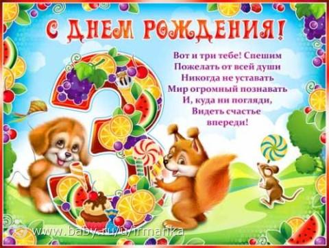 Поздравления с 3 летием ребенка