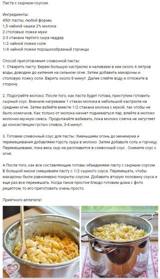 Рецепты диетической пасты пошагово