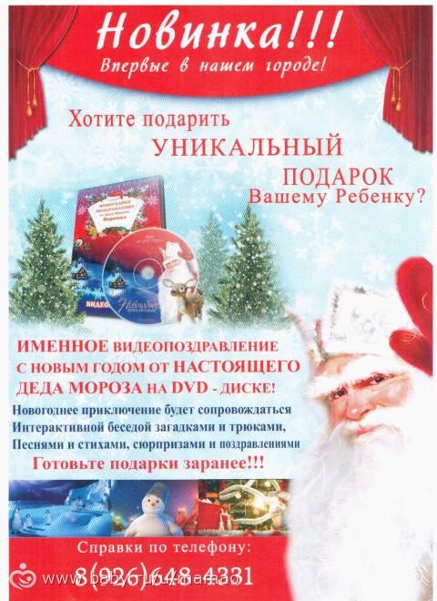 Дед мороз поздравление по именам