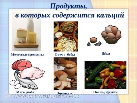 в каких продуктах содержится много витамина с таблицами