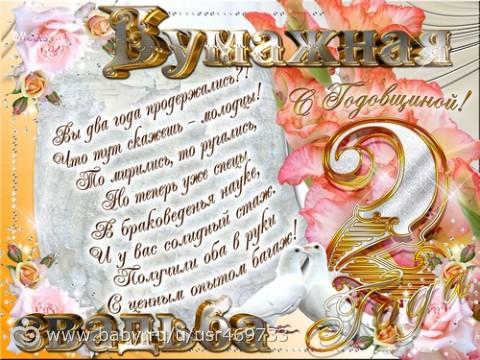 Поздравление с бумажной свадьбой жену
