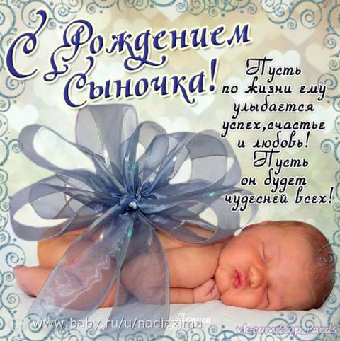 Поздравления подруги с рождением сына проза