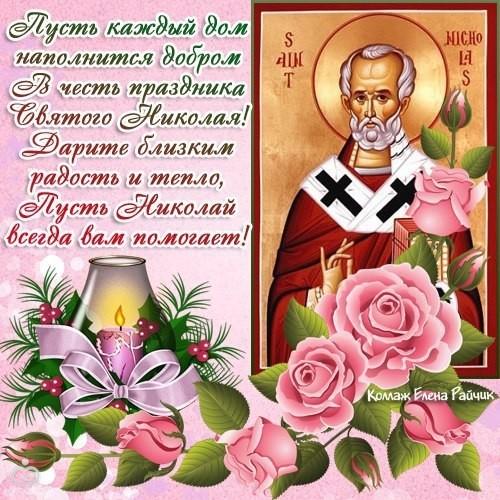День святого николая в мае поздравления