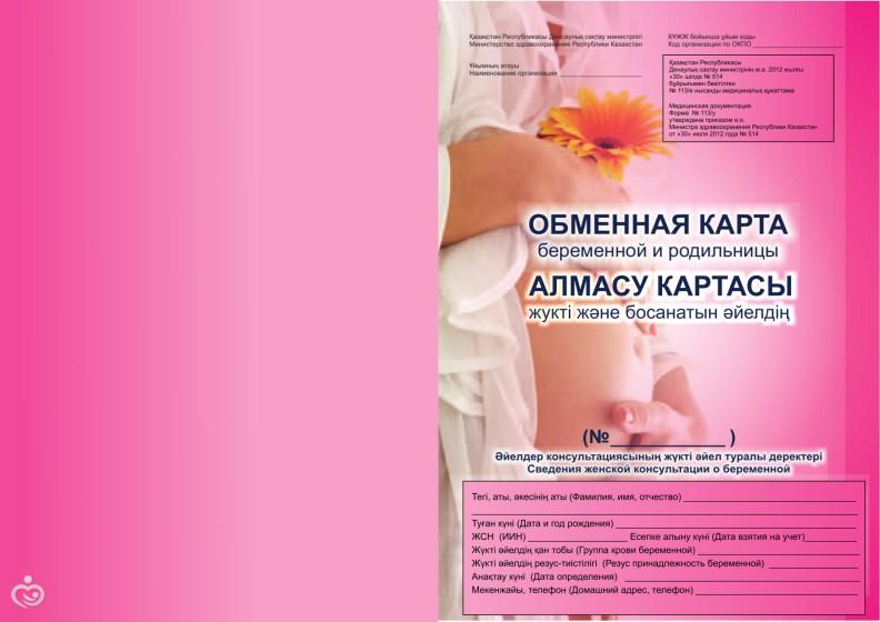 Обменная карта беременной и родильницы 46