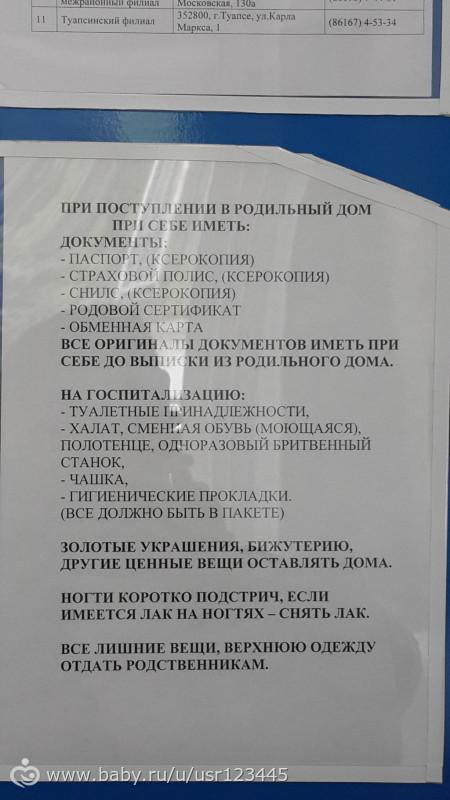 вещи в роддом список 2016 москва очень легкий