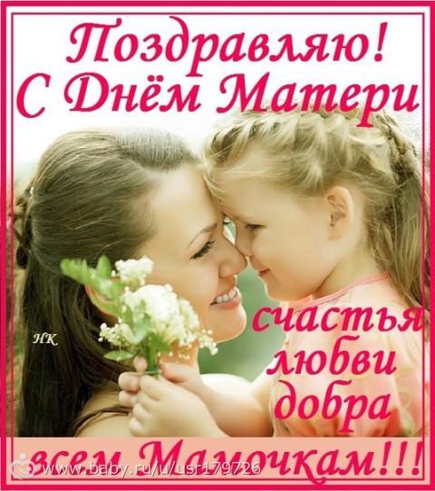 Поздравление для матери ребенка