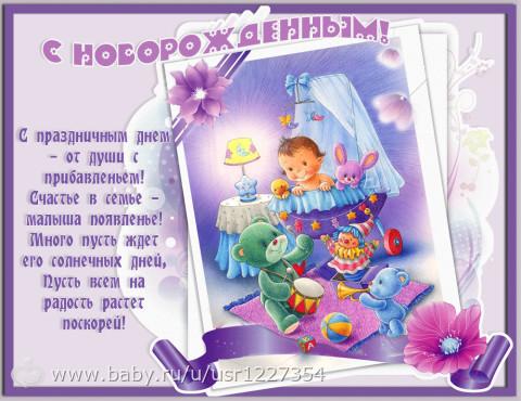 Новорожденные дети поздравление