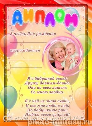 Конкурсы бабушке на день рождения от внучки