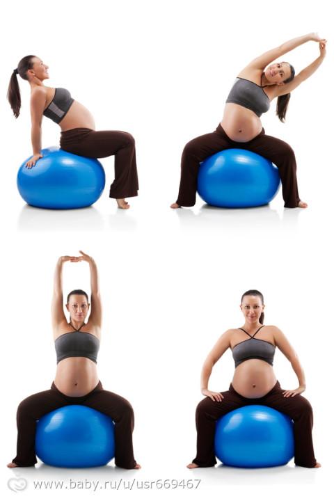 Гимнастика на мяче для беременных
