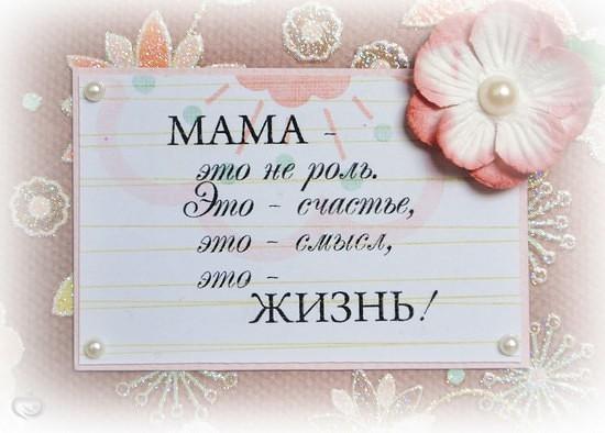 Поздравление мамочке в прозе