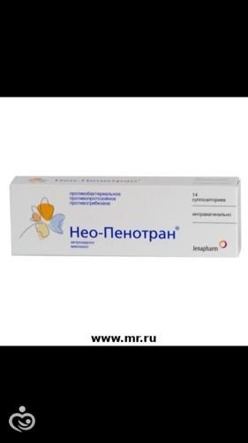 Свечи нео-пенотран беременности отзывы