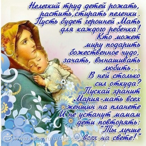 Православные поздравления с днем мамы