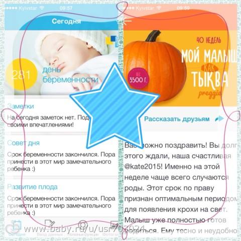 Беременность 41 недель вес ребенка
