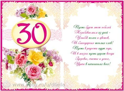 Поздравление с днем рождения с 30 летием женщине прикольные