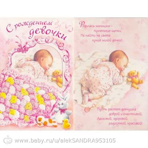 Поздравление краткое с рождением дочки