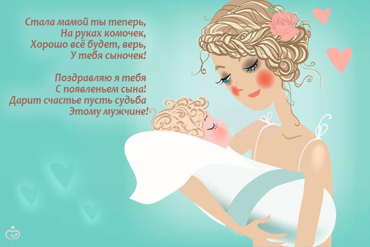 Стих поздравление мамы с рождением сына 6