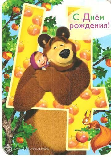 С днем рождения поздравление от маши и медведя