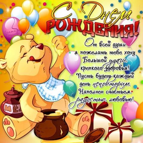 Картинки поздравления для детей с днем рождения
