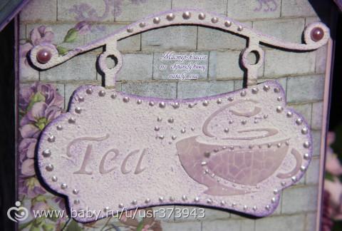 Мастер класс по чайному домику