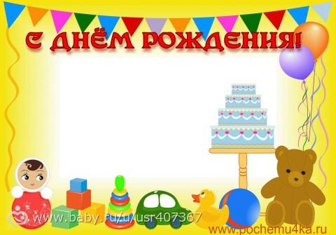 Как сделать презентацию ко дню рождения ребенка