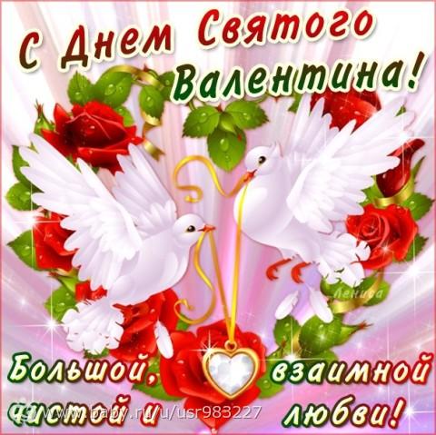Прикольные поздравления с днём свят валентина