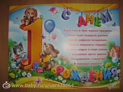 Поздравление ребенку 1 год от родителей