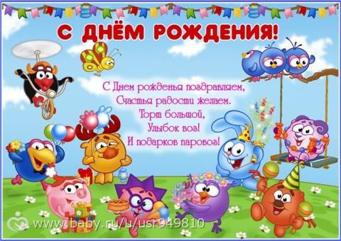 Поздравления с днем рождения в открытках детские