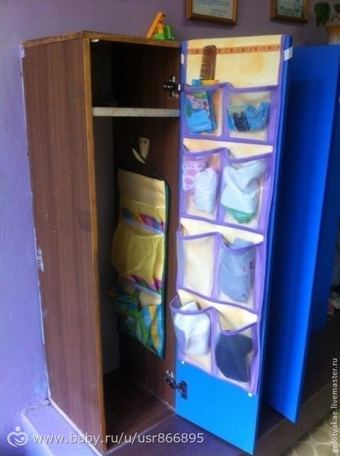 Карман в детский шкаф своими руками