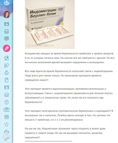 Свечи с индометацином беременным 96