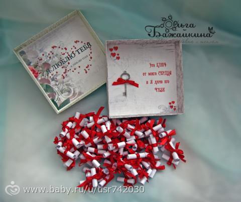 Подарок признание в любви мужчине 7