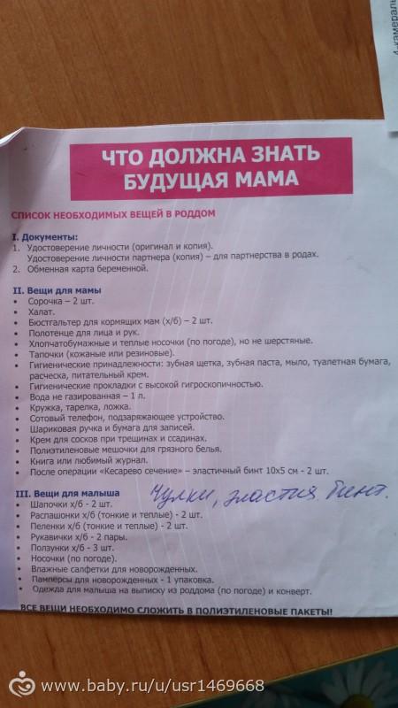 список роддов и перинатальных центров москвы того, что