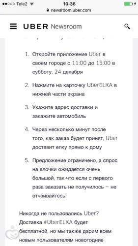 Ура! Мне досталась бесплатная елочка от Uber 😁