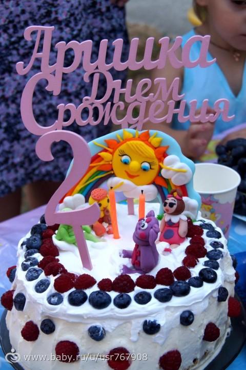 Открытки с днем рождения арина 2 годика, для