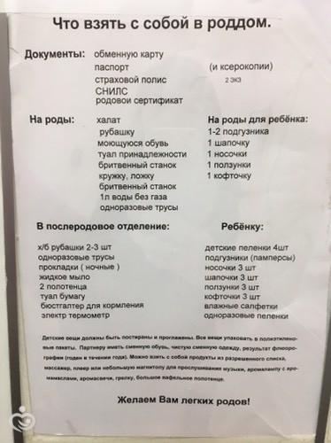 Пакет, который понадобиться на схватки: единовременное пособие при рождении ребенка в году в краснодарском крае выплаты и документы.