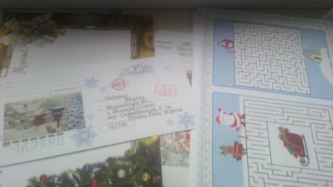 С метелицей нам пришло письмо!!!