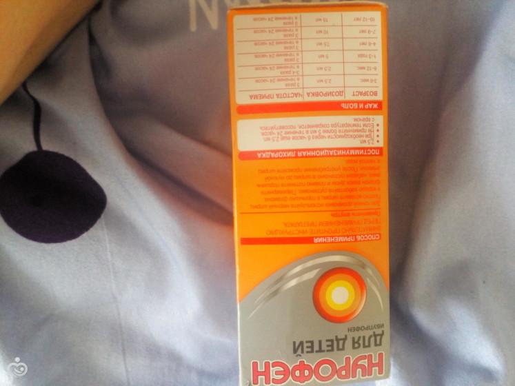 нурофен детский дозировка для детей по весу