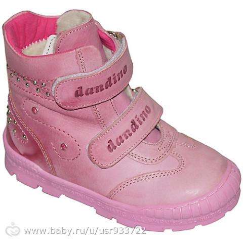 Ну вот совсем запуталась с обувью для дочери. Помогайте,плиз!!!
