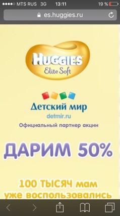 Хаггисы скидка 50%