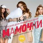 """Сериал """"Мамочки"""" новый сезон (28.09.2016): измены, дети, проблемы"""