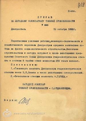 15 марта (День в истории) - ДнепроГЭС