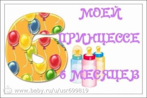 поддержать грудное поздравление ребенка с полгодиком девочку открытка движения