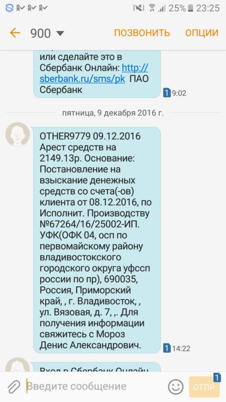Арес денег с карты сберьанк , Владивосток и не только