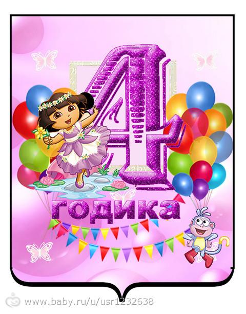 Картинки с днем рождения доченьки 4 года, днем рождения