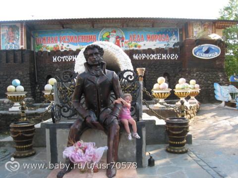 Эко-парк детский городок «Лукоморье» в Севастополе